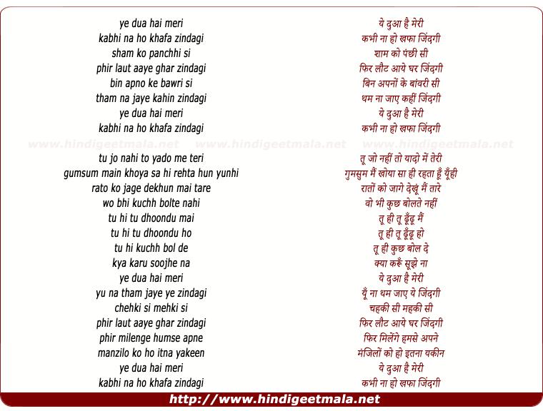 lyrics of song Yeh Duaa Hai Meri