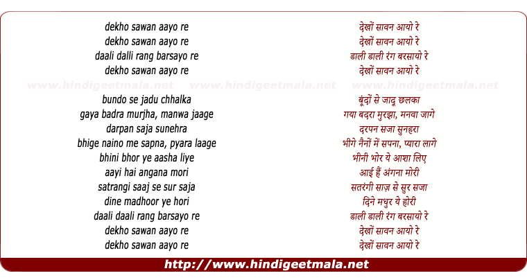 lyrics of song Saawan Aayo Re