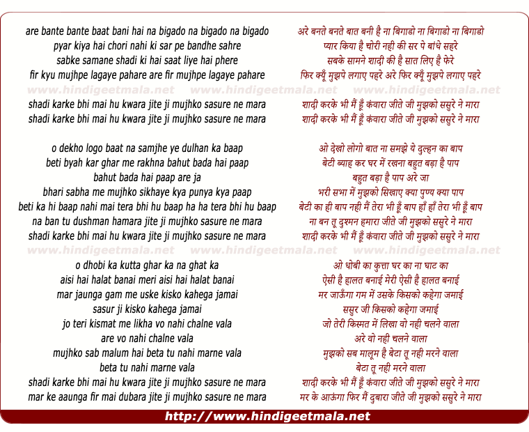 lyrics of song Shadi Karke Bhi Mai Hu Kawaanra