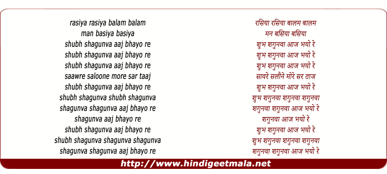lyrics of song Rasiya Man Basiya