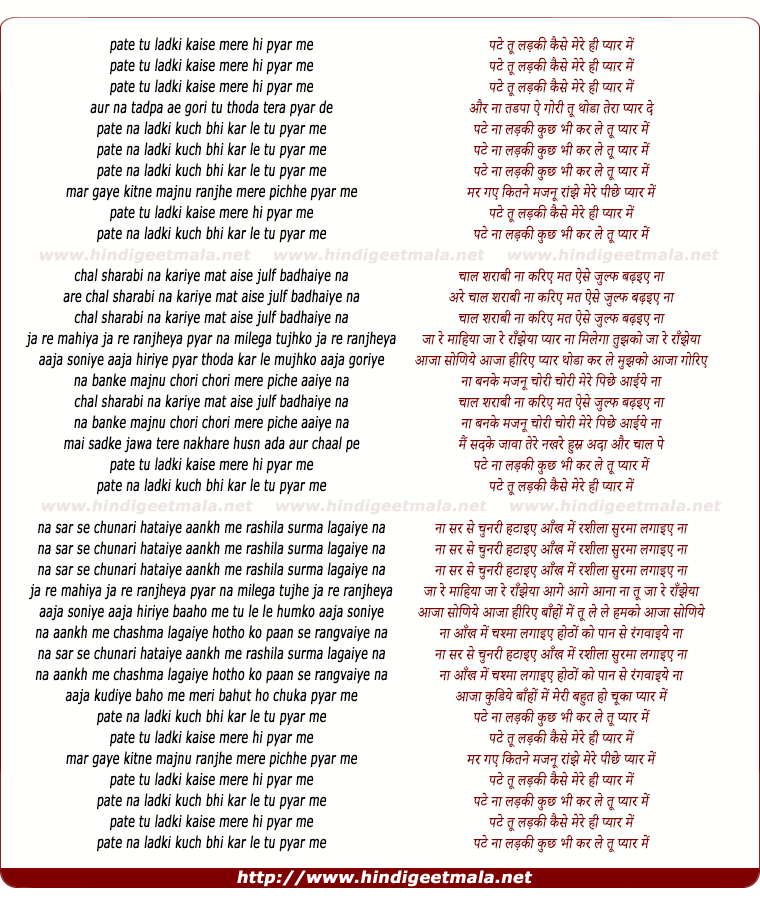 lyrics of song Pate Tu Ladki Kaisi Mere Hi Pyar Me