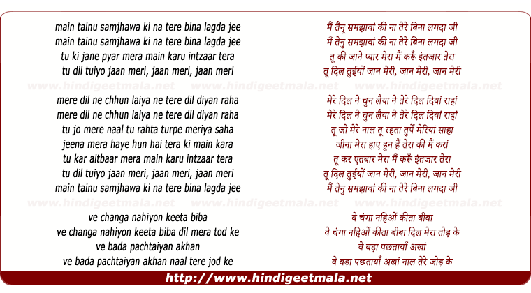 lyrics of song Samjhawan (Unplugged)