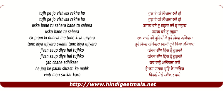 lyrics of song Tujhpe Jo Vishwas Rakhe