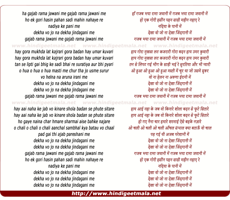 lyrics of song Gazab Bhaya Rama Jawani Me
