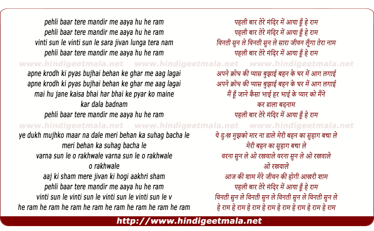 lyrics of song Pehli Baar Teri Mandir Me