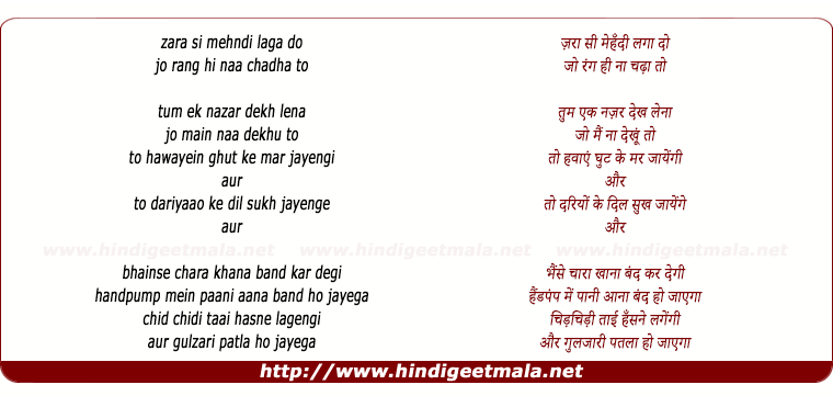 lyrics of song Zara Si Mehndi Laga Do