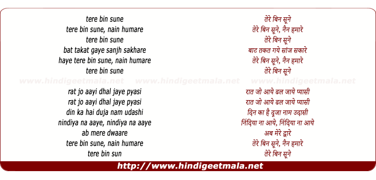 lyrics of song Tere Bin Soone Nain Hamare (Sad)