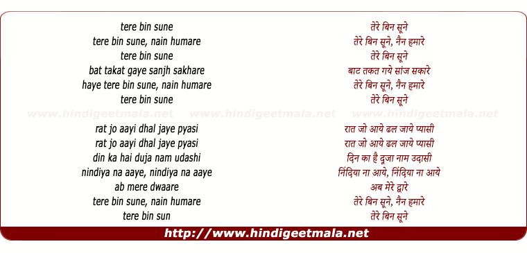 lyrics of song Tere Bin Soone Nain Hamare