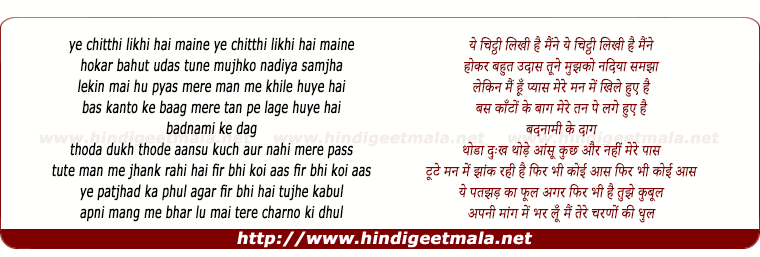 lyrics of song Ye Chitthi Likhi Hai Maine