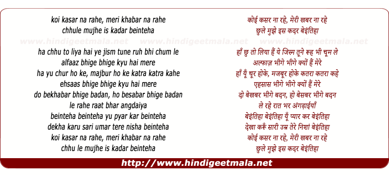 lyrics of song Be Intehaa (Unplugged)