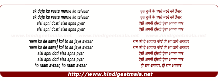lyrics of song Ek Duje Ke Vaste (II)