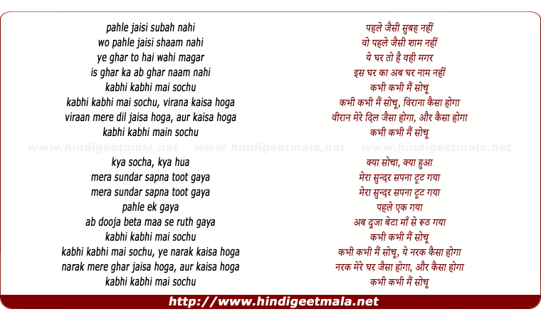lyrics of song Kabhi Kabhi Mai Sochu (Sad)
