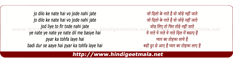 lyrics of song Jo Dilo Ke Naate Hai