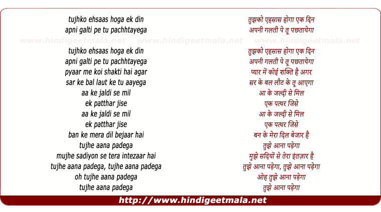 lyrics of song Tujhko Ehsas Hoga Ek Din