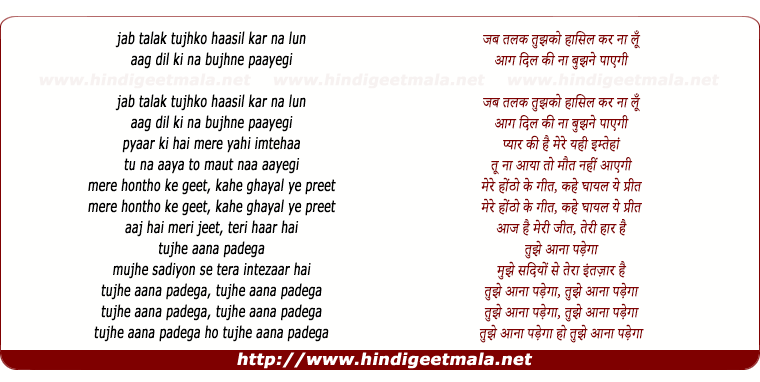 lyrics of song Jab Tak Tujhko Haasil
