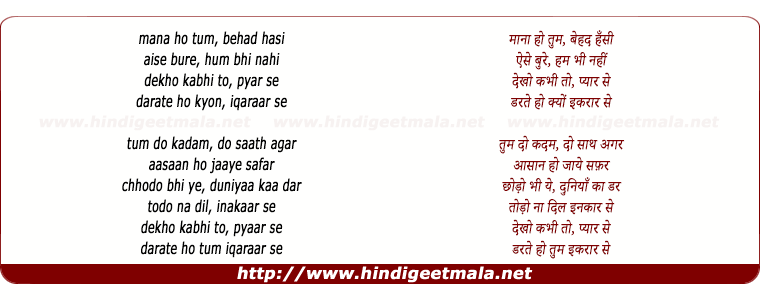 lyrics of song Maana Ho Tum Behad Haseen (Slow)