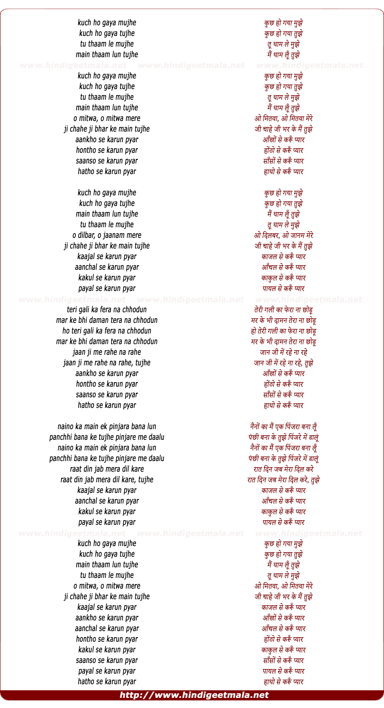 lyrics of song Kuch Ho Gaya