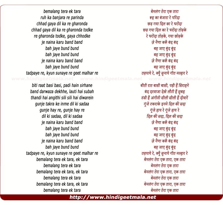lyrics of song Iktara (Male)