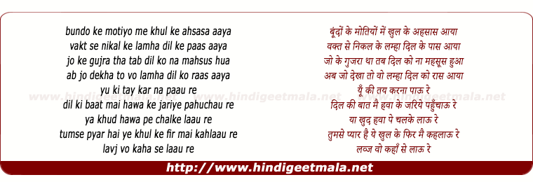 lyrics of song Boondo Ke Motiyo