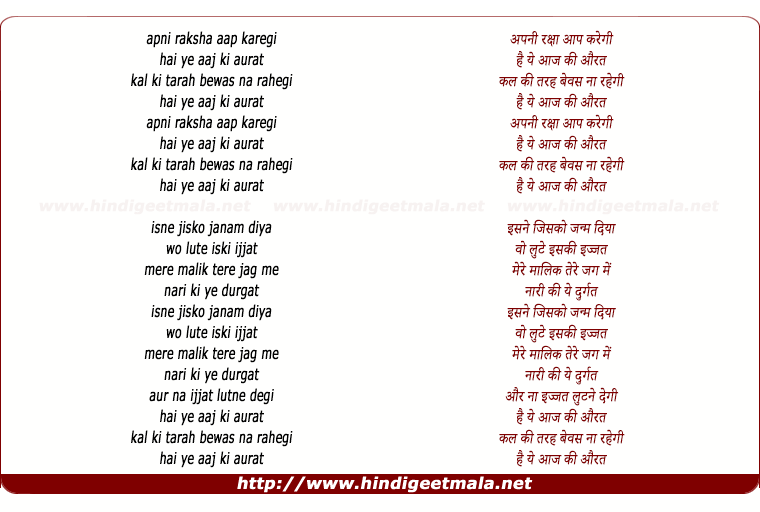 lyrics of song Apni Raksha Aap Karegi (Male)