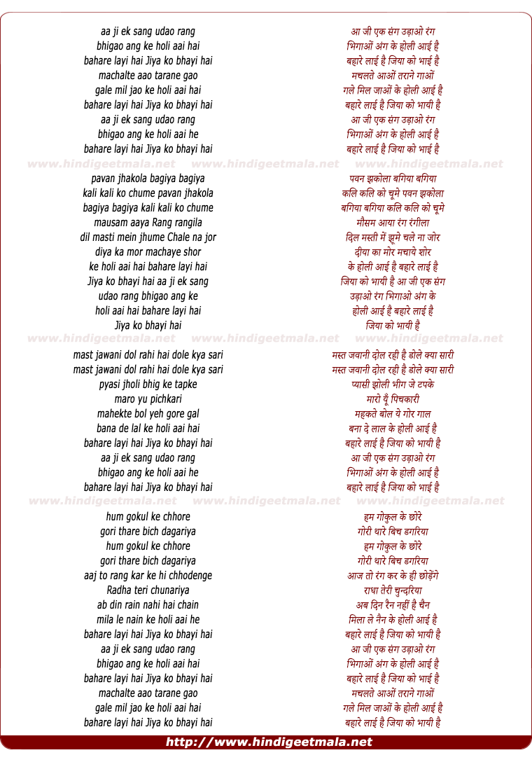 lyrics of song Holli Aai Re