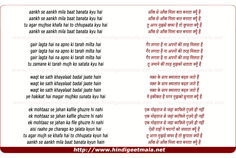 lyrics of song Aankh Se Aankh Mila