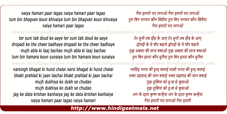 lyrics of song Naiya Hamari Paar Lagao