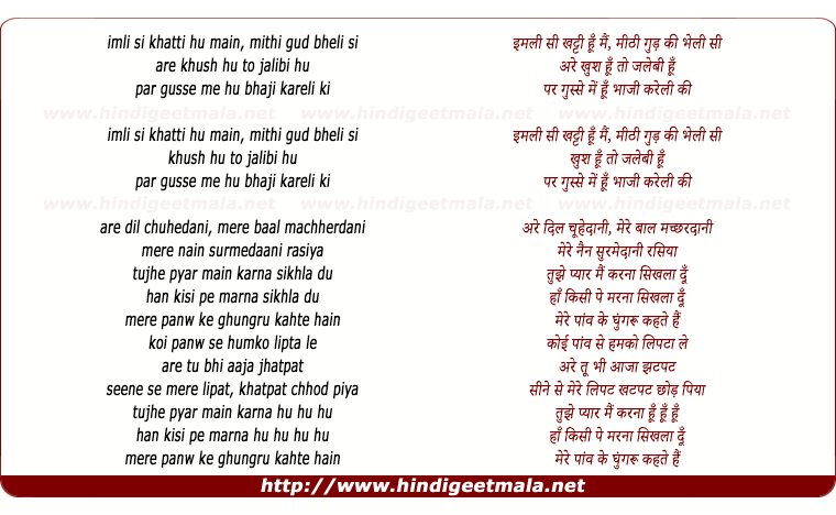 lyrics of song Mere Paao Ke Ghungru (Ii)