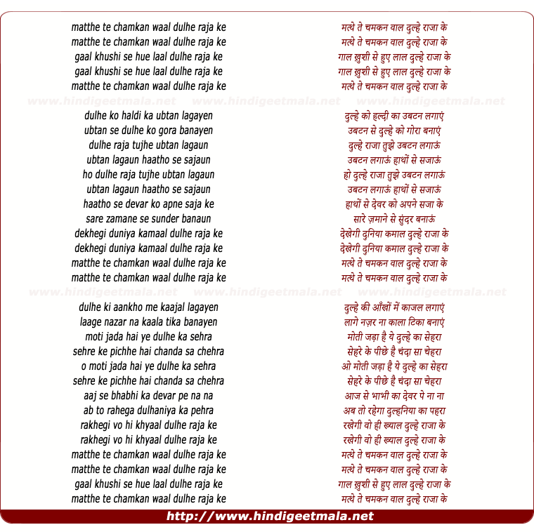 lyrics of song Matthe Te Chamkan Waal