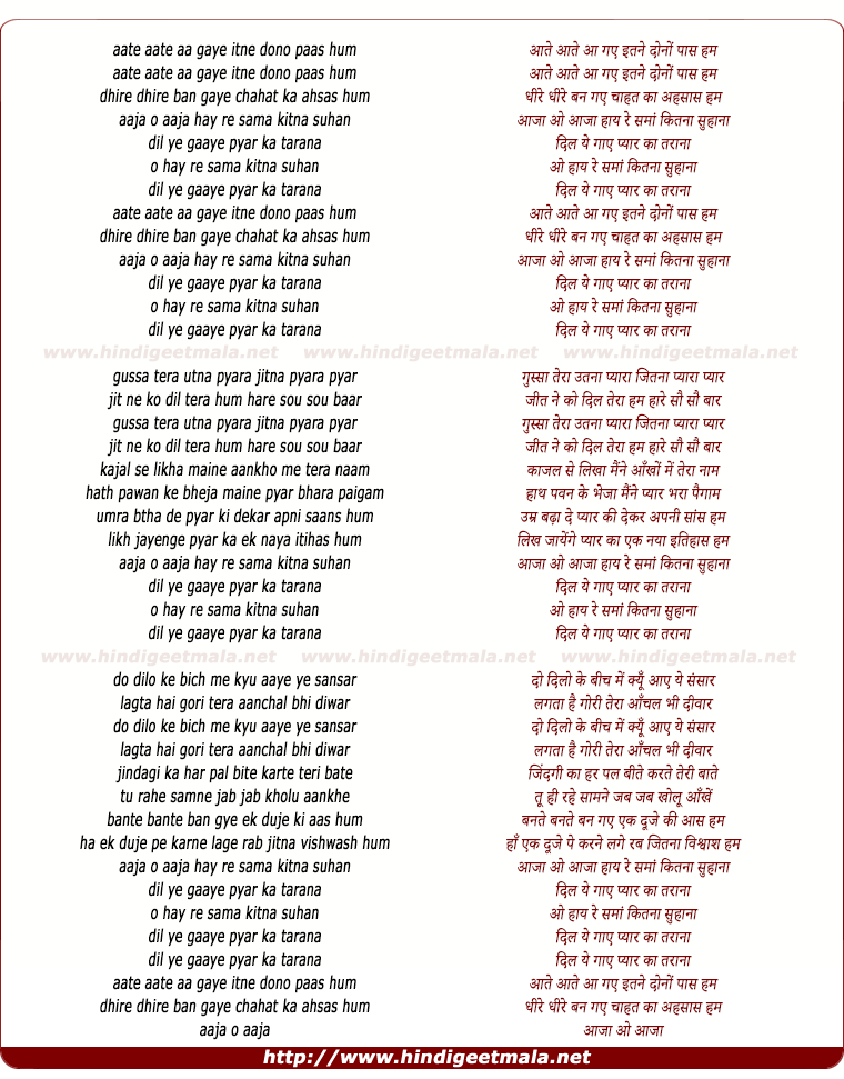 lyrics of song Haye Re Sama