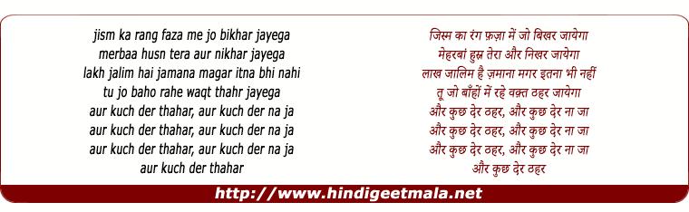 lyrics of song Aur Kuch Der Thehar (Sad)
