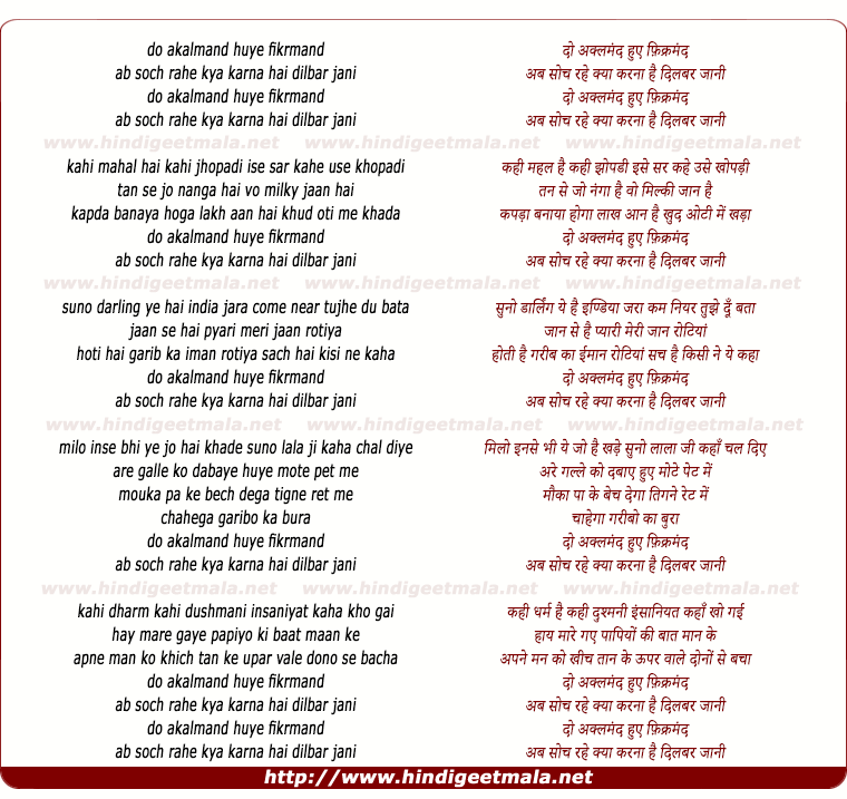 lyrics of song Do Akalmand Hue Fikarmand