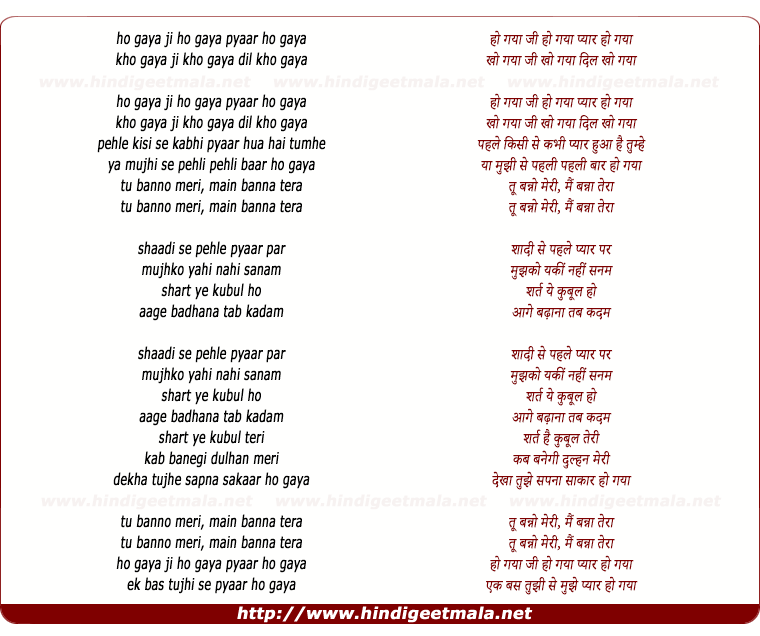 lyrics of song Ho Gaya Jee Ho Gaya