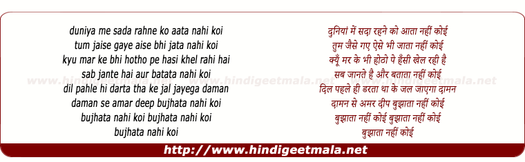 lyrics of song Duniya Me Sada Rehne Ko