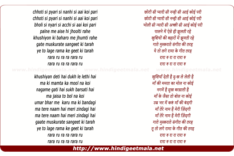 lyrics of song Chhoti Si Pyari Si (Male)