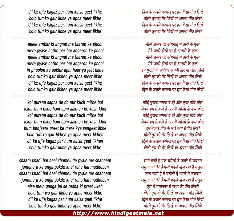 lyrics of song Dil Ke Ujle Kaghaz Par