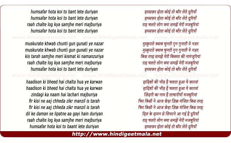 lyrics of song Hum Safar Hota Koi To