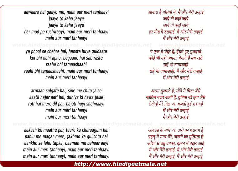lyrics of song Mai Aur Meri Tanhai (Male)