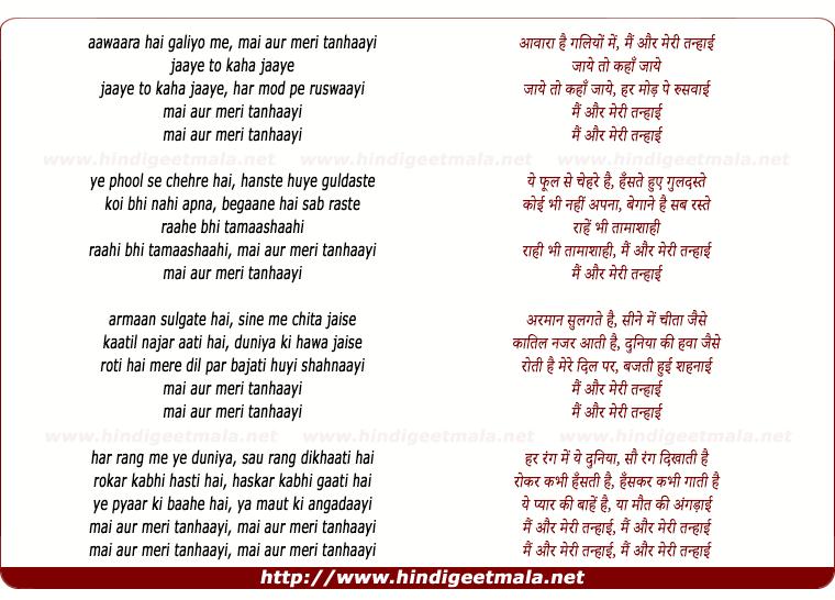 lyrics of song Mai Aur Meri Tanhai (Female)