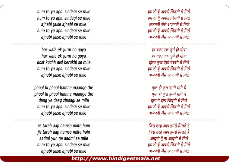 lyrics of song Hum To Yu Zindagi Se