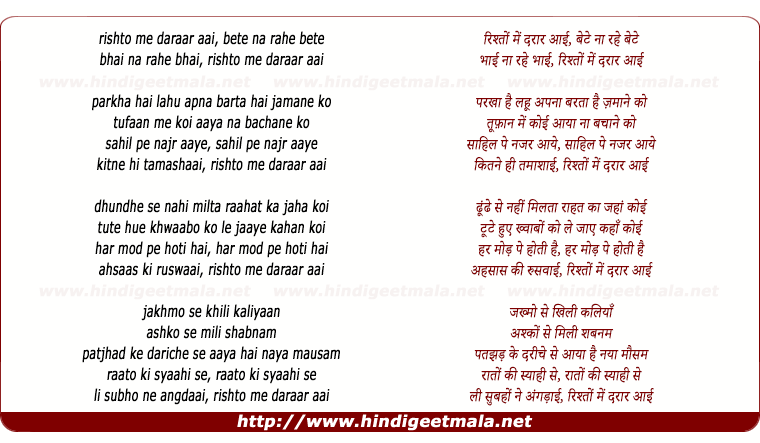 lyrics of song Rishto Me Darar