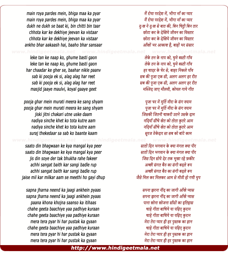 lyrics of song Mai Roya Pardes Me