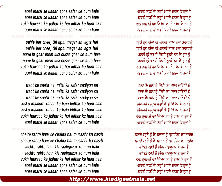 lyrics of song Apni Marzi Se Kahaa