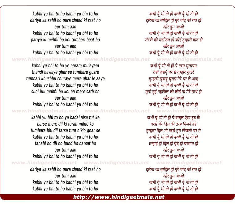 lyrics of song Kabhi Yun Bhi To Ho