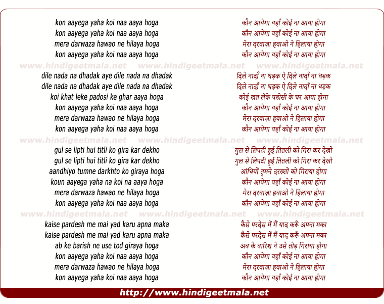 lyrics of song Kaun Aayega Yaha