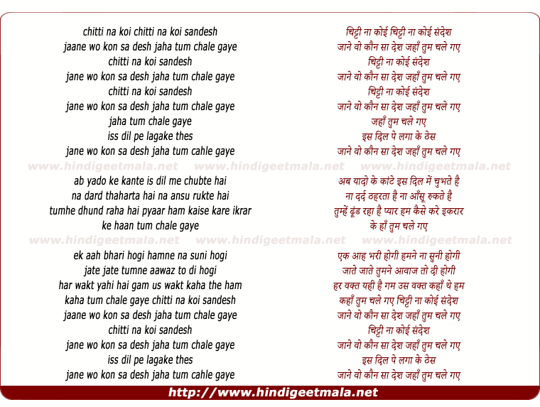 lyrics of song Chitthi Na Koi Sandes