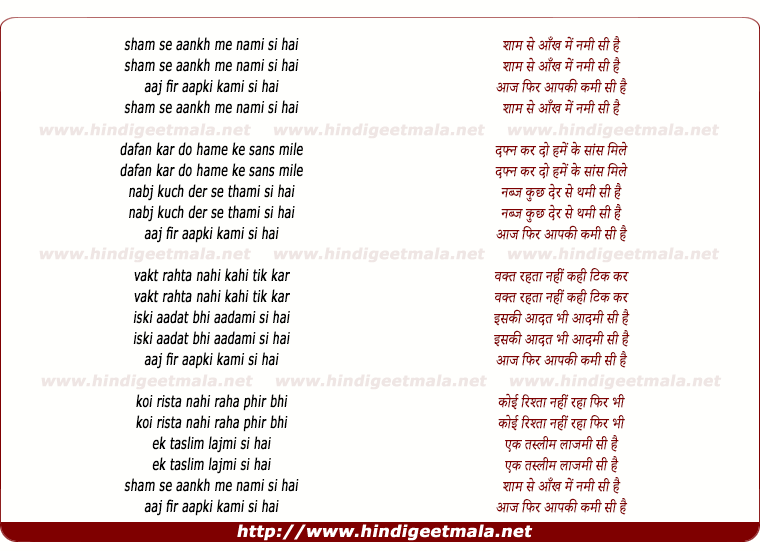 lyrics of song Shaam Se Aankho Me