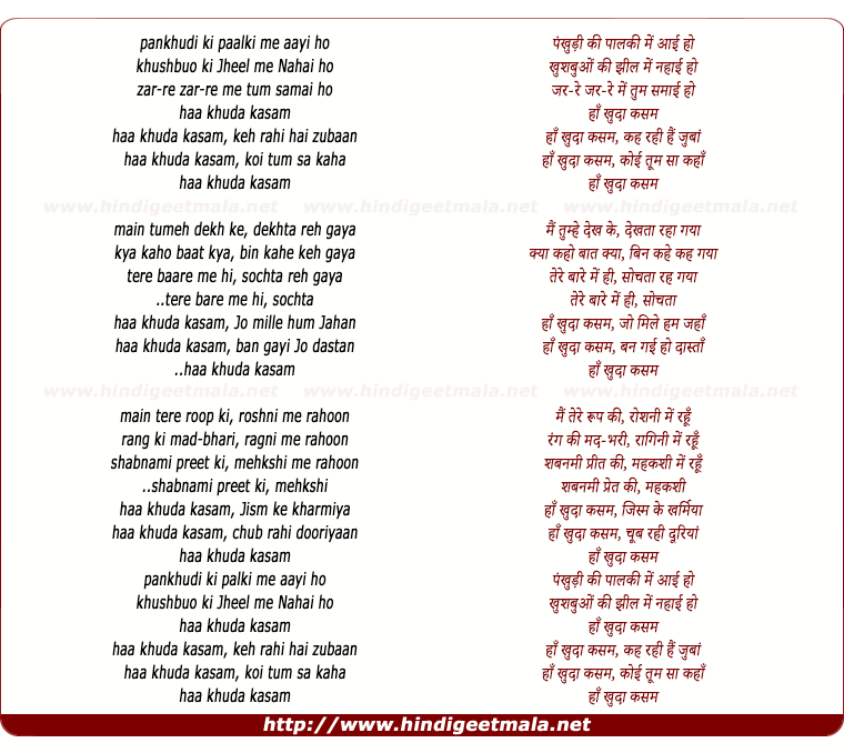 lyrics of song Pankhuri Ki Palki