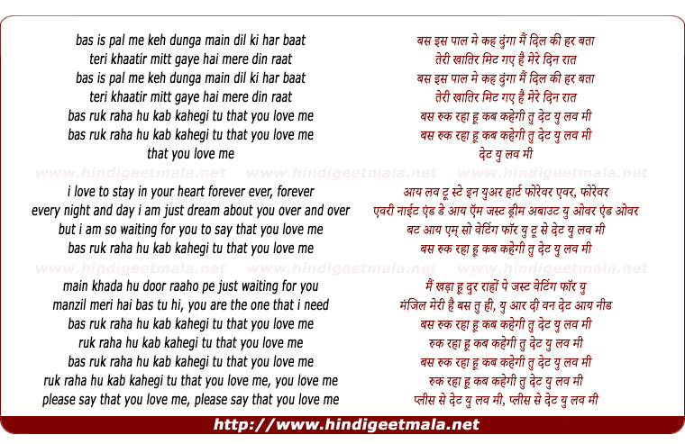 lyrics of song Bas Is Pal Me