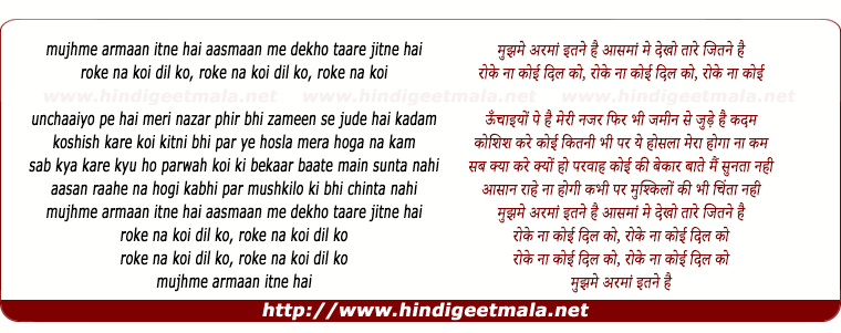 lyrics of song Roke Na Koi